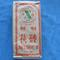 Fu Zhuan Tea Brick from PuerhShop.com