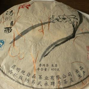 "2008 Yong Pin Hao ""Stone-Pressed Yi Wu Wild Arbor"" from Yong Pin Hao Tea Factory"