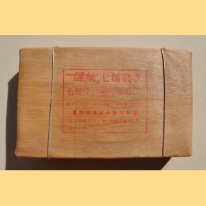 "2009 Boyou Grade 7 Brick"" Ripe Pu-erh tea (of Menghai) from Boyou Tea Factory"