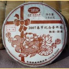 "2006 Boyou ""Chinese New Year"" from Boyou Tea Factory"