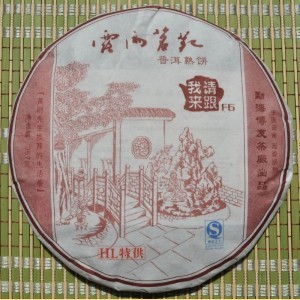 2009 Bo You * Mr. Huang Gang's F6 Ripe Pu-erh tea cake * from Boyou Tea Factory