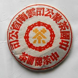 2001 CNNP Grand Yellow Mark Pu-erh Tea Cake from PuerhShop.com