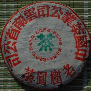 "1998 CNNP ""You Le Qiao Mu"" Raw Pu-erh Tea Cake from Yunnan Sourcing"