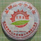 2005 Jinuo Shan You Le &quot;Red Sun Drum&quot; Pu-erh tea from Yunnan Sourcing