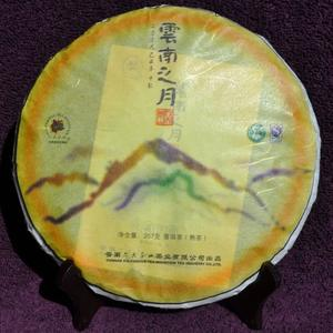 "2009 Six Famous Tea Mountain ""Yunnan Moon"" Pu-erh tea cake from Yunnan Sourcing"