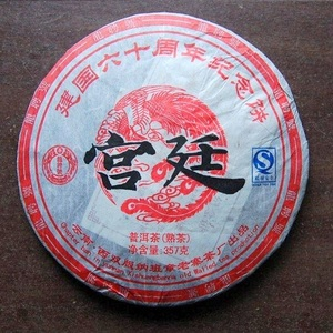 2009 Imperial Court Pu-erh Tea Cake from PuerhShop.com