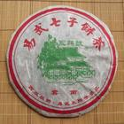 2005 Yong Pin Hao Stone-Pressed Yi Wu Mountain tea cake from Yunnan Sourcing