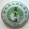 2010 Yiwu Zhengshan Old Tree Pu-erh Tea Cake from PuerhShop.com