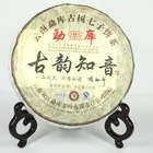 2009 Ancient Rhyme Sheng Pu-erh from Shuanjiang Mengku