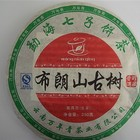 2006 &quot;Bulang Mountain Old Tree&quot; Raw Pu-erh from Yunnan Wang Nian Qing Tea Company