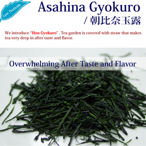 Asahina Gyokuro from Hojo Tea