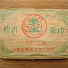 2005 Yong De 100% Wild Arbor Raw Pu-erh tea brick * 250 grams from Yunnan Sourcing