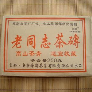 2006 Haiwan * Lao Tong Zhi Raw Pu-erh Tea Brick * 250 grams from Yunnan Sourcing