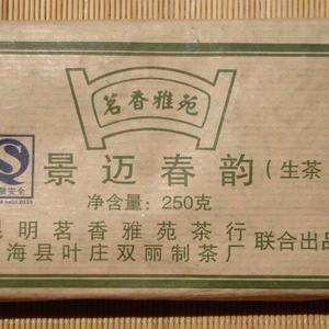 2008 Hai Lang Hao * Jing Mai Mountain Raw tea brick * 250 grams from Yunnan Sourcing