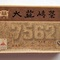 2010 Dayi 7562 Ripe Pu-erh Tea Brick from Menghai Tea Factory