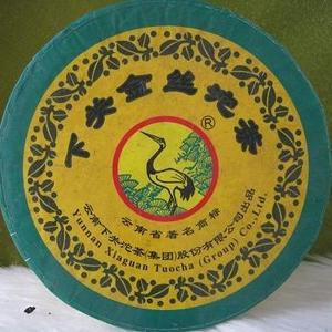 2007 Xiaguan Gold Ribbon Tuocha from Xiaguan Tuocha Co. Ltd.