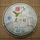 2007 Mu Ye Chun 001 from Shuanjiang Mengku
