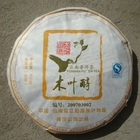 2007 Mu Ye Chun 002 from Shuanjiang Mengku