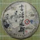 2009 Highest Essence from Shuanjiang Mengku