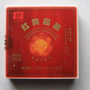 Dayi HongYun Pu-erh Tea Cake () from PuerhShop.com