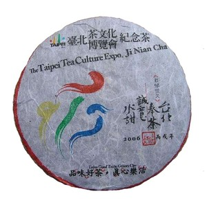 Taipei Memorial 2006 (Hong Tie) from Changtai Tea Group