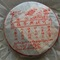 2002 Keyixing Ripen Pu-erh Tea Cake from PuerhShop.com