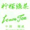 Lemon Tea from Butterfly Brand