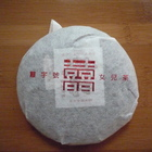 Cooked Puer Wedding Cake Produced April 30, 2009 from J-TEA
