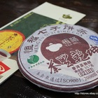 "2010 Hengfu ""Cha Li Qian Kun"" Ripe Puerh Tea Cake from China Cha Dao"