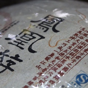 2010 Douji &quot;Phoenix Tour&quot; Ripe Puerh Tea Cake 357g from China Cha Dao, Douji