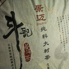 2010 Douji Pure Series &quot;Jing Mai&quot; Raw Puerh Tea 357g from China Cha Dao