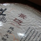 "2011 Douji Pure Series ""Jing Mai"" Raw Puer Tea 357g from China Cha Dao, Douji"
