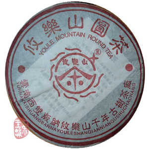 "2003 ""Youle Mountain Round Tea"" Raw 400g from Chawangshop"