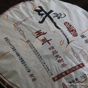 "2011 ""Yu Dou"" Douji Big Tea Tree Raw Pu-erh Tea Cake 357g from China Cha Dao"
