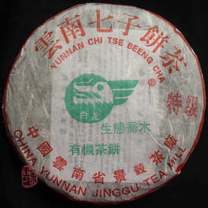 2003 Jinggu Bai Long Organic Raw Puerh Cake &quot;Te Ji&quot; 357g from Chawangshop
