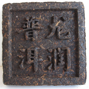 Mini Tea Brick (Long Run 2009 Pu'erh) Cooked from Phoenix Tea Shop