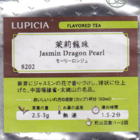 Jasmin Dragon Pearl from Lupicia