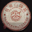 "2004 Autumn ""Youle Mountain Round Tea"" Raw Puerh Cake 400g from Chawangshop"