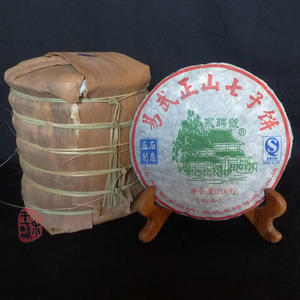 2007 Yong Pin Hao Spring Yiwu Zheng Shan Raw Puerh Cake 250g from Chawangshop