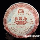2007 Dayi Hou Pu Bing from Menghai Tea Factory(jastea)