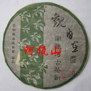 "2006 GuanZiZai ""Nanlahe"" Yiwu #605 from Awazon"