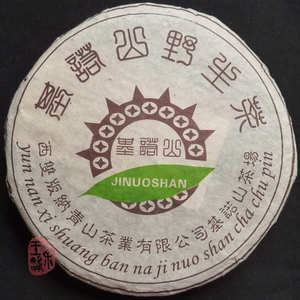 "2004 Jinuoshan TF ""Youle Spring Buds"" Raw Puerh Cake 400g from Chawangshop"
