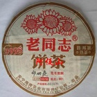 2008 Haiwan 9998# Ripe Pu-erh Tea Cake 357g from Haiwan Tea Industry