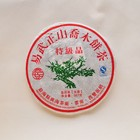 2010 Xing Hai Raw Beeng Cha from Canton Tea Co