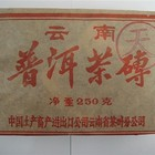 2000 Sheng YunNan TianZi Brick from cbring630 eBay Seller Hong Kong