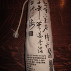 An Hua Hei Cha from An Hua Shi Liang Tea