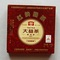2010 Dayi HongYun Pu-erh Tea Cake from PuerhShop.com