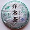 2009 Mengku Qiaomu Cha Green Pu-erh Tea Cake from PuerhShop.com