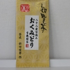 Chiran Organic Okumidori from Orita-En