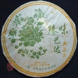 "2005 ""Zhen Wei Bada"" Raw Puerh Cake from Chawangshop"